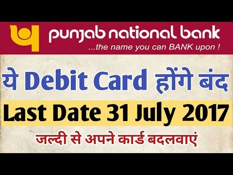 PNB News- Debit Card to Block from 31 July 2017 || Punjub National Bank Latest News