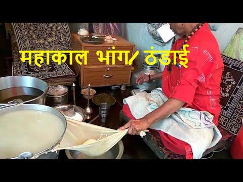 मस्त ठन्डाई महाकाल lI BEST THANDAI (BHANG) NEAR MAHAKAL MAHAKESHWAR MANDIR II UJJAIN M.P.