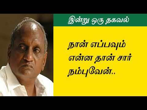 Believe in Yourself Motivational Tamil