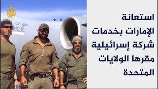 #x202b;بزفيد نيوز: الإمارات استعانت بمرتزقة لاغتيال ساسة وأئمة باليمن 🇾🇪#x202c;lrm;