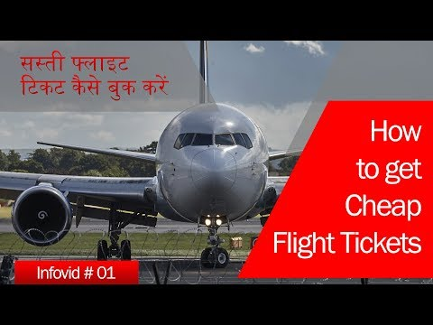How to book cheap flight tickets | Get cheap flight tickets | Hindi