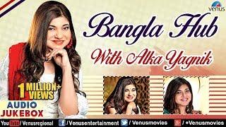 Bangla Hub With Alka Yagnik : Best Bengali Romantic Songs    Audio Jukebox