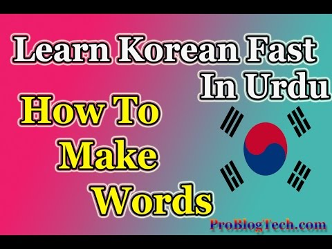 learn korean language in Urdu Lesson No 3 learn korean Free
