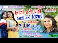 Aavi nati Dhari aavi nati vichari   Singer Rohit thakor   New song 2019   HD Video   Shreya Film mp3