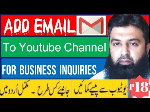 how to add email address to your youtube channel for business inquiries in urdu/hindi