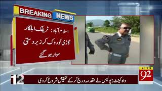 ISLAMABAD: Traffic officers stopped the vehicle and forced a ride   92NewsHDUK