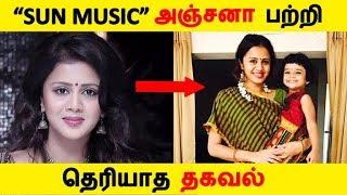 """SUN MUSIC"" அஞ்சனா பற்றி தெரியாத தகவல் | Tamil Cinema News | Kollywood News | Latest Seithigal"