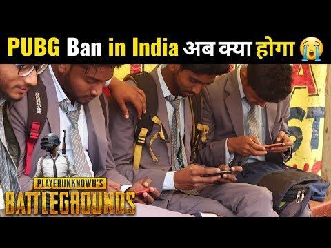 PUBG Mobile Ban in India अब क्या होगा - PUBG Ban in India - PUBG Banned Public Reaction