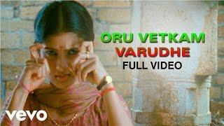 Pasanga - Oru Vetkam Varudhe Video | James Vasanthan