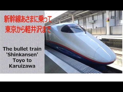 Japanese bullet train Shinkansen   Tokyo to Karuizawa