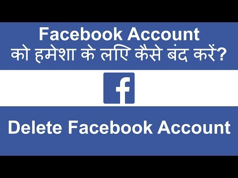 How to Delete Facebook Account Permanently in Hindi