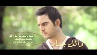 اغنية وائل جسار بحبك مش حقول تاني - منتديات بنات فلسطين