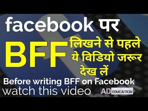 Before Writing BFF on Facebook watch this? फेसबुक पर BFF लिखने से पहले ये विडियो जरूर दैखें।