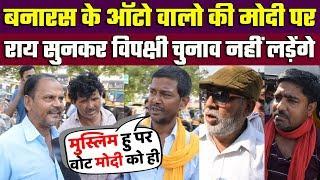Modi के बारे में जो बनारस के ऑटो वालो ने बोला उसे सुन विपक्षी यहाँ चुनाव नहीं लड़ेंगे !