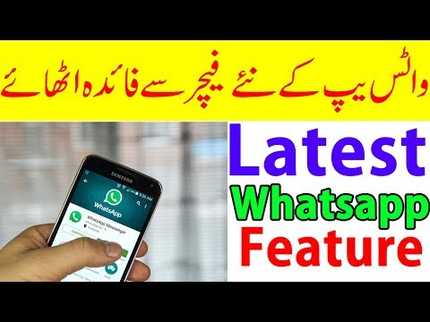 Latest Feature Of Whatsapp 2018 | Recover Your Deleted Whatsapp Media
