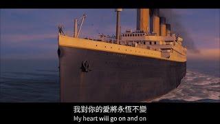 鐵達尼號 - My Heart Will Go On (我心永恆) 中英文字幕