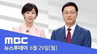 확진자 다시 60명대‥'거리두기' 3단계 시행 - [LIVE]MBC 뉴스투데이 2020년 06월 29일