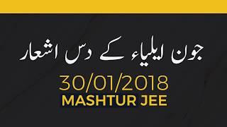 Jaun Elia k 10 khoobsurat Ashaar | Urdu Hindi 2 line poetry