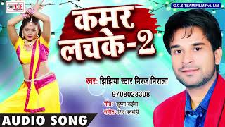 कमर लचके -2 ~ Hit Bhojpuri Song 2018 ~ Jhijhiya Star Niraj Nirala ~ Kamar Lachke -2 ~ Team Film