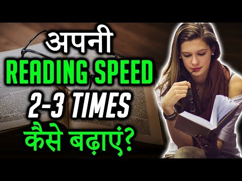 HOW TO READ FASTER AND BETTER(HINDI) - Speed Reading Secrets