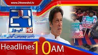 News Headlines | 10:00 AM | 21 June 2018 | 24 News HD
