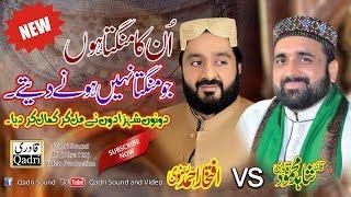 Emotional kalam || Unka mangta hun || Qari Shahid Mehmood Qadri & iftikhar rizvi