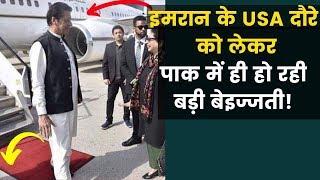 US सरकार की तरफ से इमरान खान का किसने किया स्वागत, Howdy Event Houston   India News