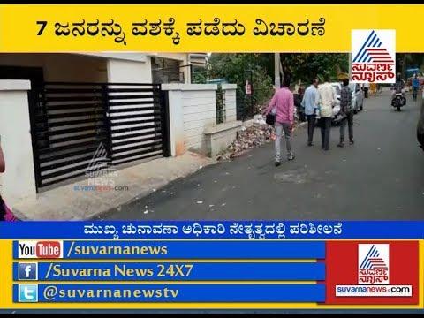 Seven Arrested In Illegal Voters' ID Scam In Rajarajeshwari Nagar
