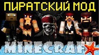 как скачать обзор майнкрафт с модами пираты и замков 1 5 2 #1
