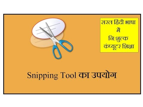How To Take Screenshot Of Particular Area Of Computer Screen Using Snipping Tool - In Hindi
