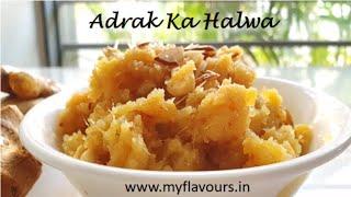 अदरक का इतना टेस्टी हलवा की इसके आगे गाजर का हलवा भी फेल है Adrak ka Halwa -Winter Special