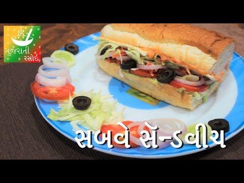 Subway - Sandwich Recipe | Recipes In Gujarati [ Gujarati Language] | Gujarati Rasoi