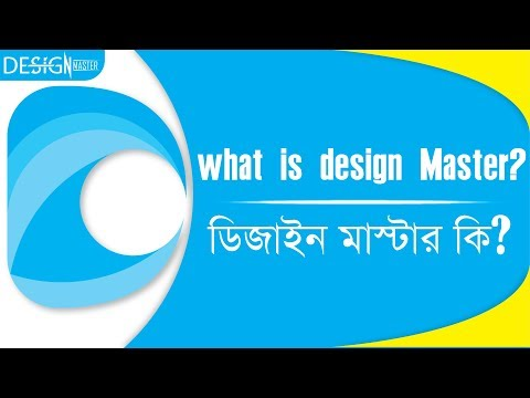 What is Design Master? Introduction Video about Design Master [online design market place] DM