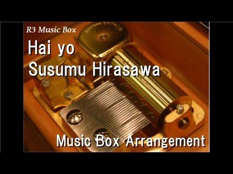 Hai yo/Susumu Hirasawa [Music Box] (Anime
