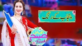 Punjab kay Rang | Ek Nayee Subah With Farah | 17 July 2019 | APlus