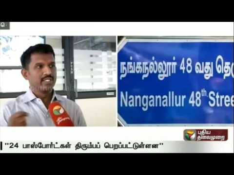 Chennai Regional Passport officer talks about 50 passports found in postbox