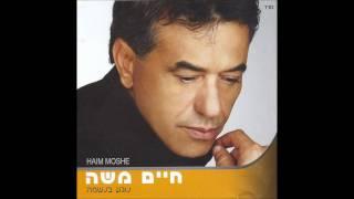 """#x202b;חיים משה - אין יפה ממנה (""""נוגע בנשמה"""") Haim Moshe#x202c;lrm;"""