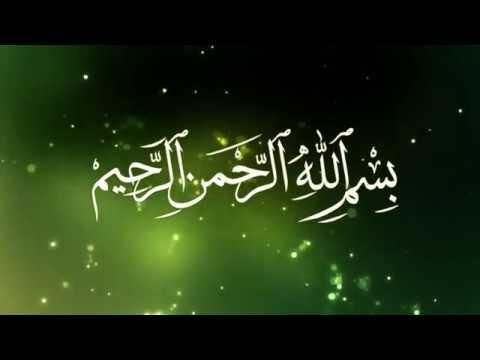 BIsmillahi Rahmani Raheem HD  بسم الله الرحمن الرحيم