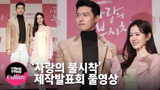 (ENGSUB) [풀영상] 현빈(Hyun Bin)x손예진(Son Ye Jin)x서지혜x김정현 tvN 드라마 '사랑의 불시착' 제작발표회 [통통TV]