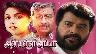 AnpullaAppa | Mega Star Mammootty Super Hit Movie | Sasikala,Nedumudi Venu | Full HD Video