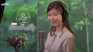 少年 - 夢然 EDM Cover ( 蔡恩雨 Priscilla Abby)【Prod. by Jaydon Joo】