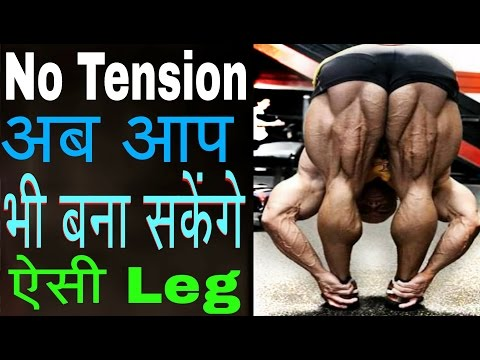 Best Thigh (leg)size gain workout and thigh cutting part exercise tips in hindi india. leg kese bnay