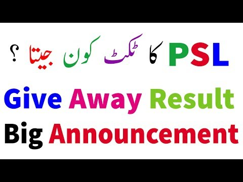 PSL Ticket Give Away Result - Aamir Jafar