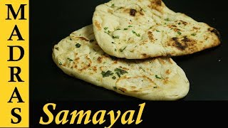 Naan Recipe in Tamil | How to make Naan at home | Indian Flat Bread Recipe |  Tawa Naan Recipe