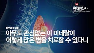 아무도 관심없는 이 미네랄이 이렇게 많은 병을 치료할 수 있다니 #80 갑상선암 유방암 전립선암