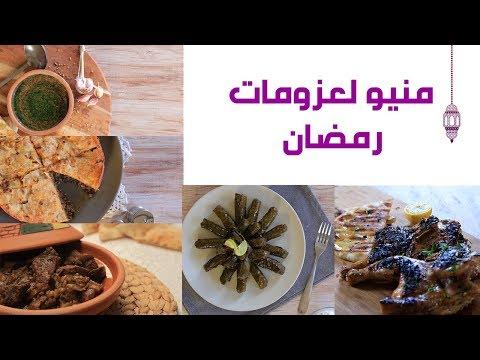 6 أكلات مناسبة لعزومات رمضان(كباب حلة-دجاج تكا-رقاق-ملوخية-ورق عنب-دجاج روستو)