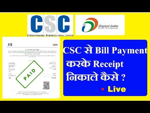 How to get Bill Payment Receipt from Digital Seva Portal | CSC |