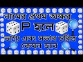নামের প্রথম অক্ষর P হলে চরিত্র কেমন হবে/bangla astrology tips for our luck/namer prothom akhor p