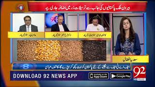 92 AT 8 With Saadia Afzaal | 19 October 2019 | Kashif Abbasi | Aamir Zia | TSP