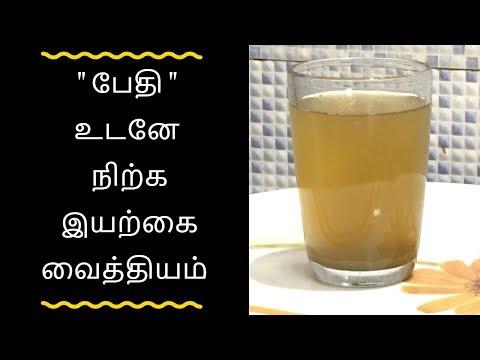 பேதி உடனே நிற்க இயற்கை வைத்தியம் - Tamil health tips